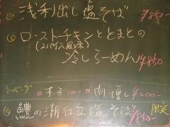 麺屋 温鶏-4