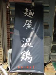 麺屋 温鶏-10