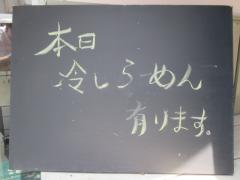 麺屋 温鶏-11