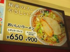 どうとんぼり神座 酒々井プレミアムアウトレット店-2
