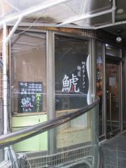 鯛煮干ラーメン 麺屋 鯱【弐】-1