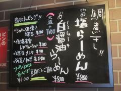 鯛煮干ラーメン 麺屋 鯱【弐】-2