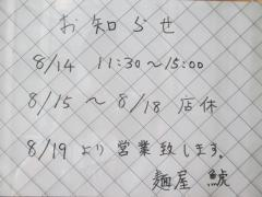 鯛煮干ラーメン 麺屋 鯱【弐】-6