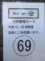 『煮干中華ソバ 宮庵』×『中華ソバ 伊吹』コラボ-3