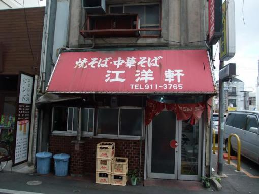 江洋軒(外観)