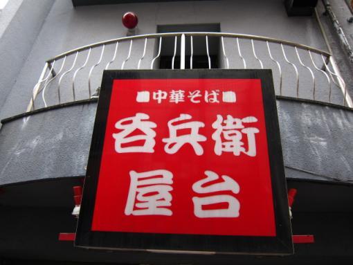 呑兵衛屋台(外観)