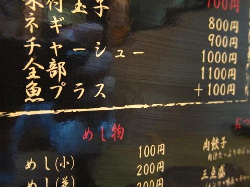 いだてん(魚プラス)