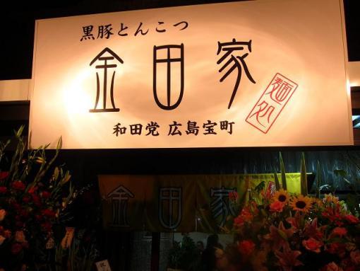 金田屋和田党(外観)