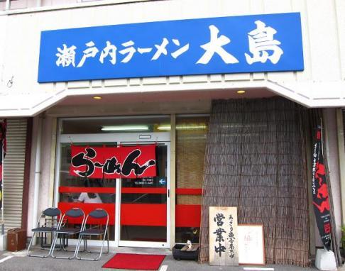 大島(外観)