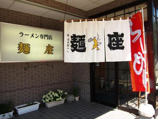 麺座(外観)