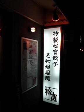 松富(外観)