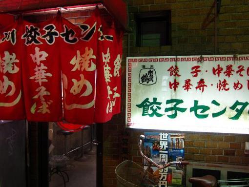 餃子センター(外観)
