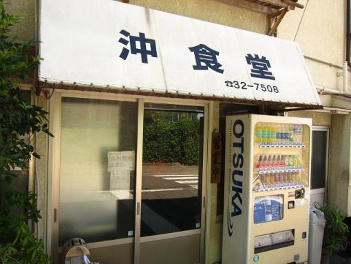 沖食堂(外観)