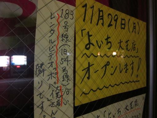 よいち大芝店(インフォ)