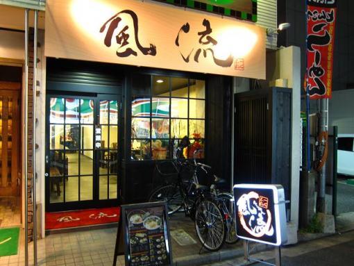 風流・中町店(外観)