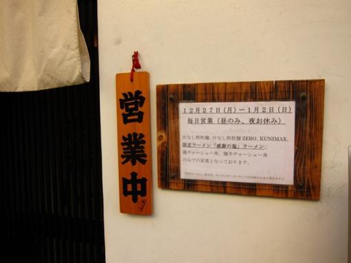 國松(外観)