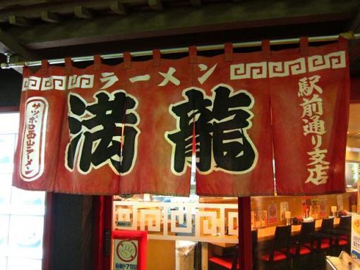満龍・駅前通り店(外観)