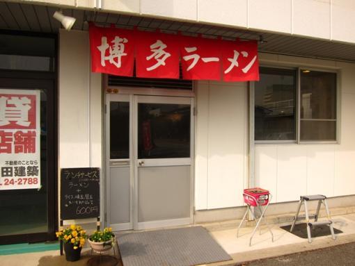 博多ラーメン(外観)