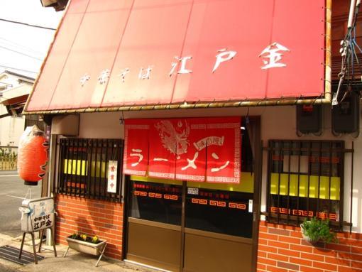 江戸金(外観)