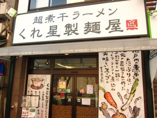 くれ星製麺屋(外観)