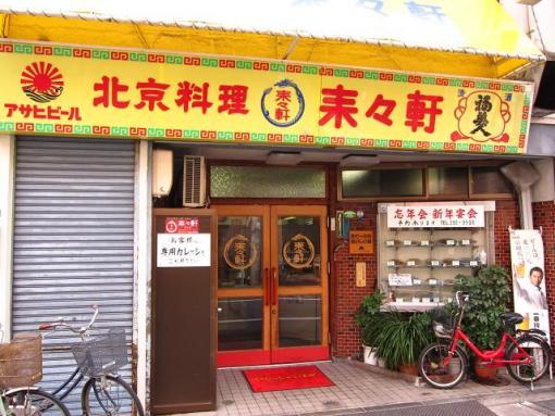 来々軒・舟入店(外観)