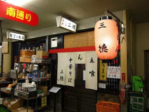 三徳(外観)