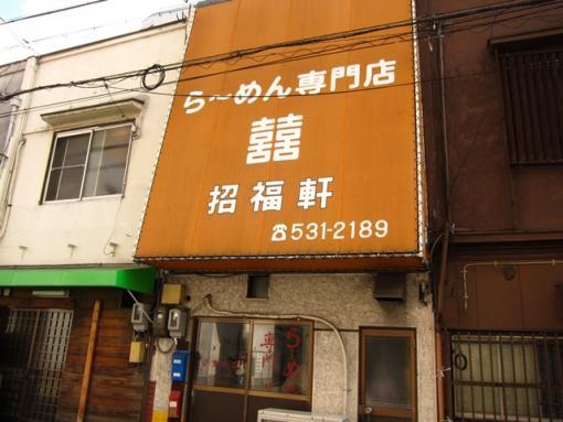 招福軒(外観)