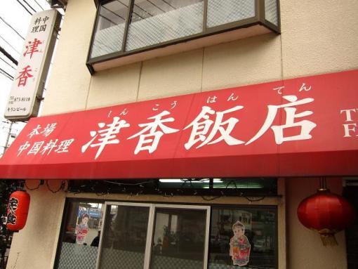 津香飯店(外観)