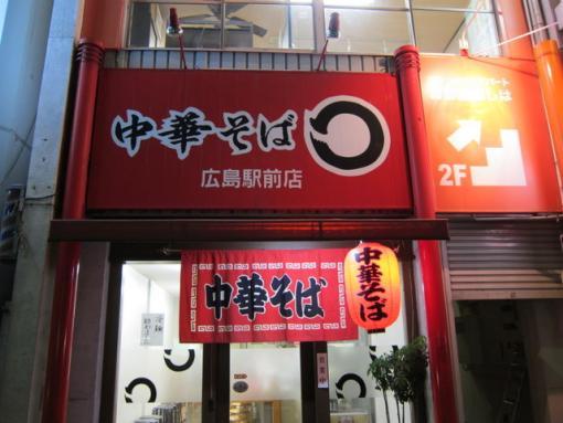 ○広島駅前店(外観)