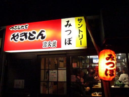 みつぼ_02