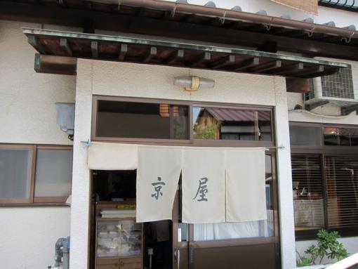 京屋(外観)