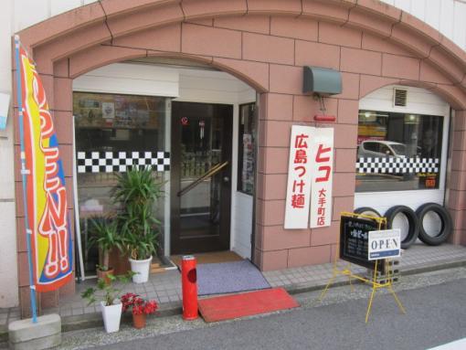 ヒコ・大手町店(外観)