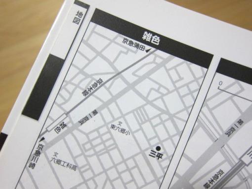 地図_三平