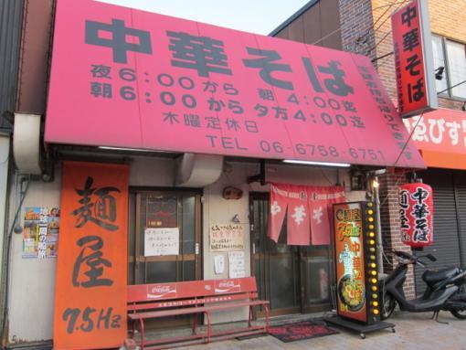 麺屋7.5Hz生野本店(外観)