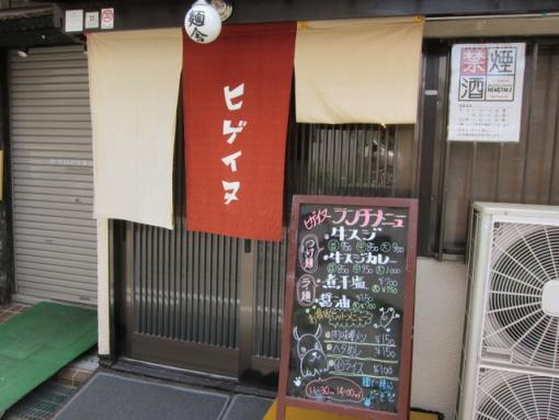 麺舎ヒゲイヌ(外観)