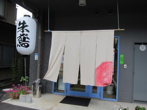 朱鳶・本庄店(外観)