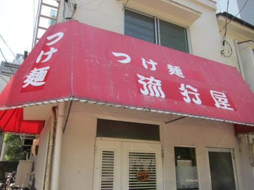 流行屋・白島店(外観)