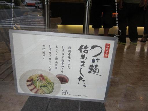 仁多屋(インフォ)
