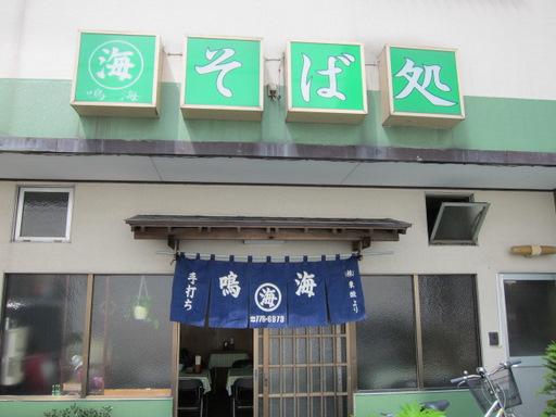 丸海鳴海中華そば店(外観)