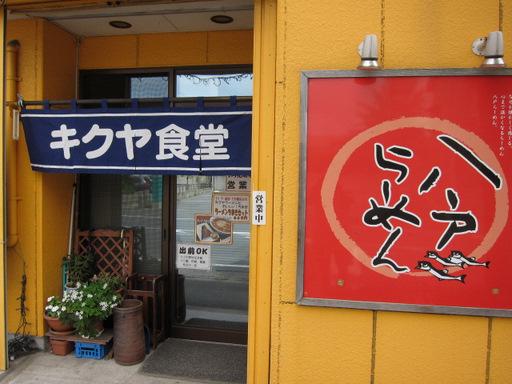 キクヤ食堂(外観)