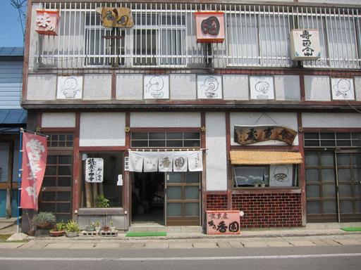 香園・本店(外観)