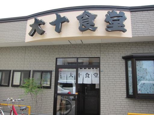 大十食堂(外観)