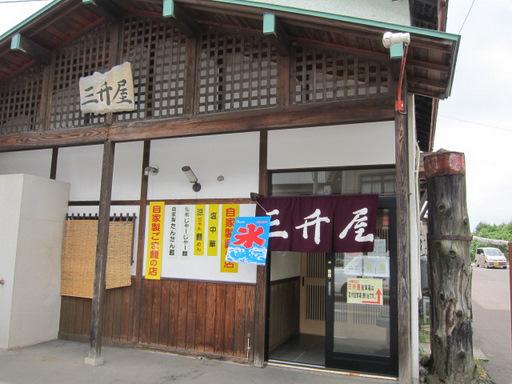 三升屋(外観)