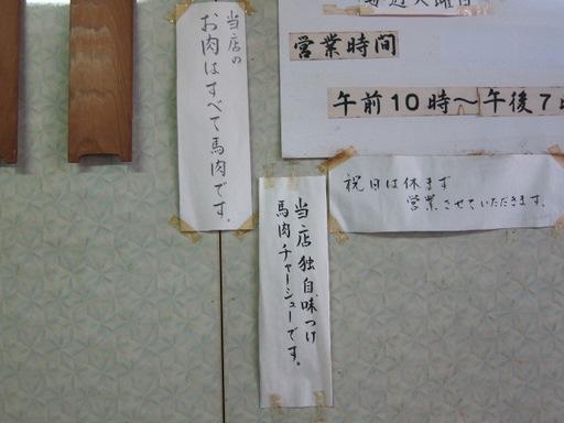 曙食堂(インフォ)