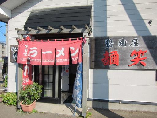 醤油屋麺笑(外観)