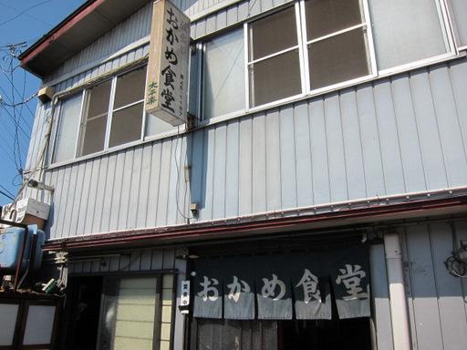 おかめ食堂(外観)