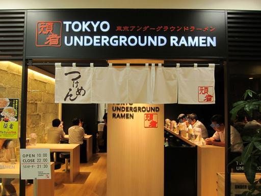 TOKYO UNDERGROUND RAMEN(外観)