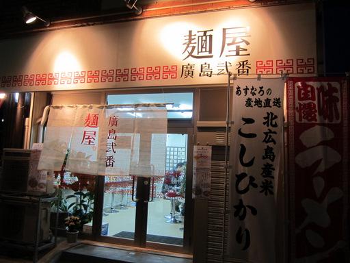 廣島弐番(外観)