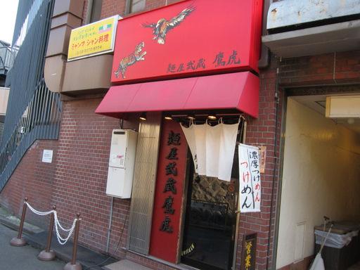 麺屋武蔵 鷹虎(外観)