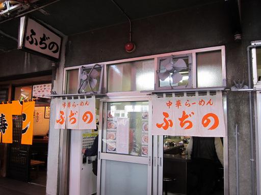 ふぢの(外観)
